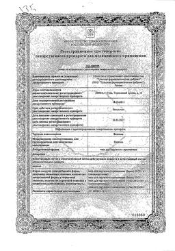Вазелин сертификат