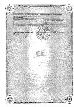 Бисептол сертификат