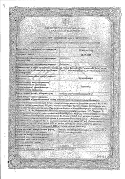 Буденофальк сертификат