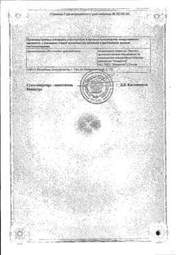 Бактериофаг клебсиелл поливалентный очищенный сертификат