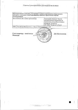 Пиобактериофаг поливалентный очищенный сертификат