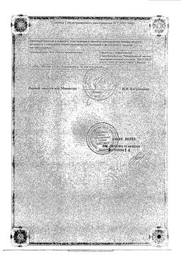 Биотредин сертификат