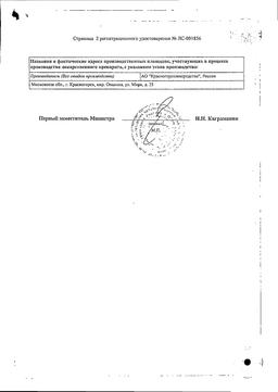 Ламинарии слоевища-морская капуста сертификат