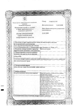 Чистотела трава сертификат