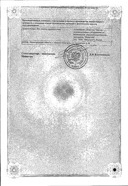 Бификол сухой сертификат