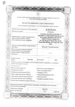 Золотая звезда бальзам сертификат