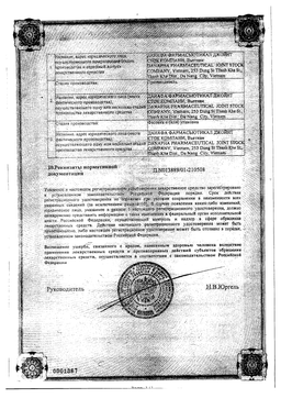 Золотая звезда карандаш для ингаляций сертификат