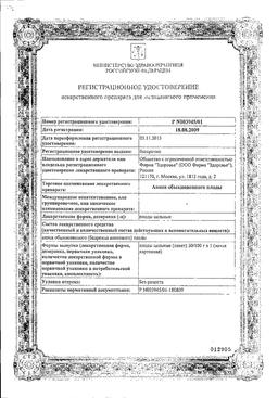 Аниса обыкновенного плоды сертификат