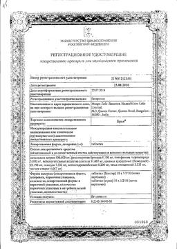 Брал сертификат