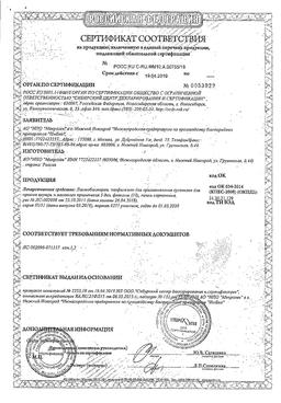 Лактобактерин сухой сертификат