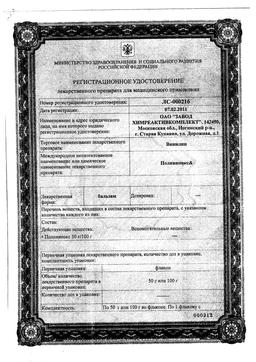 Винилин сертификат