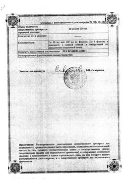 Бромгексин 4 Берлин-Хеми сертификат