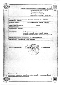 Бромгексин 8 Берлин-Хеми сертификат