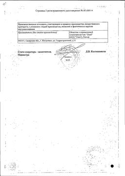 Бромокриптин сертификат