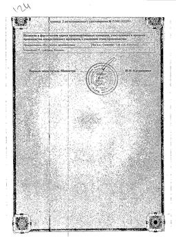 Бронхо-мунал сертификат