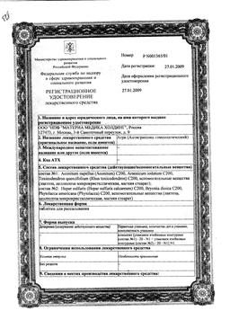 Агри (Антигриппин гомеопатический) сертификат