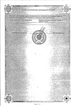Сандра сертификат