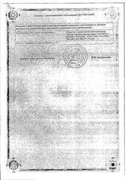 Успокой сертификат
