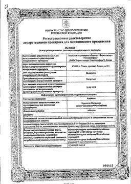 Андипал сертификат