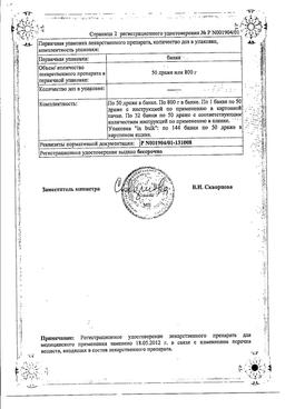 Гексавит сертификат