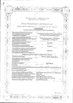 Мелиссы лекарственной трава сертификат