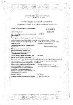 Женьшеня настойка сертификат