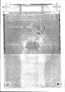 Бускопан (свечи) сертификат