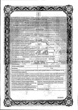 Бускопан сертификат