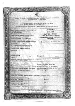 Подорожника большого сок сертификат