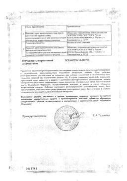 Прополиса настойка сертификат