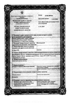 Валокордин сертификат