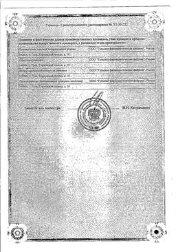 Теймурова паста сертификат