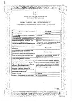 Тималин сертификат