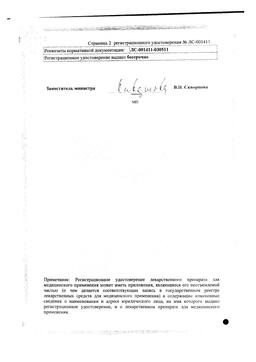 Цинковая мазь сертификат