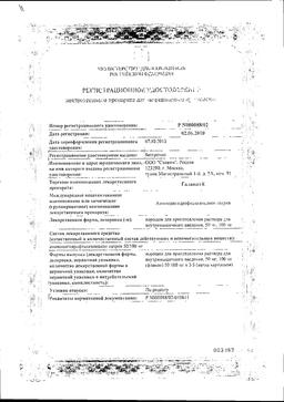 Галавит сертификат