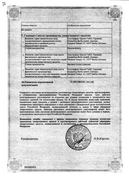 Клостерфрау Мелисана сертификат