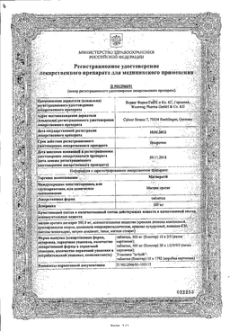 Магнерот сертификат