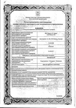 Пимафукорт сертификат