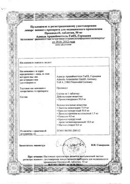 Пропицил сертификат