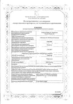 Тобрекс сертификат