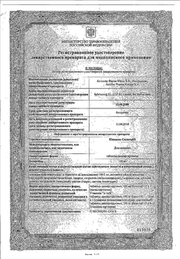 Юнидокс Солютаб сертификат
