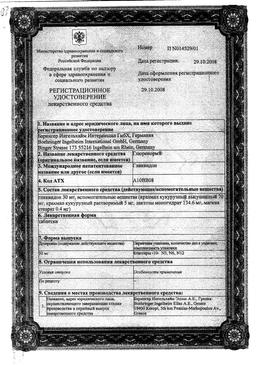 Глюренорм сертификат