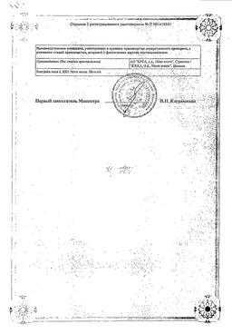 Налгезин сертификат