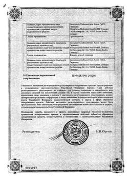 Нервохель сертификат
