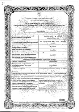 Перлинганит сертификат