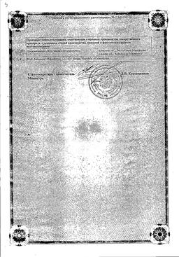 Верапамил сертификат
