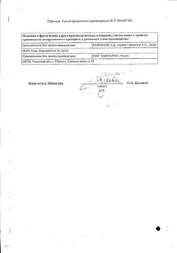 Фамотидин сертификат