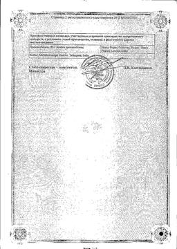 Фенюльс сертификат