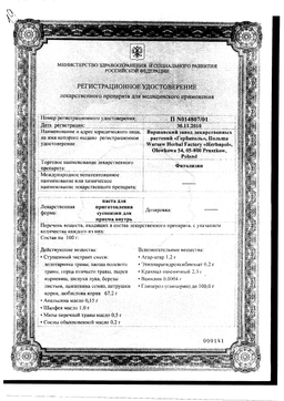 Фитолизин сертификат