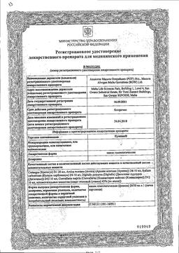 Пумпан сертификат